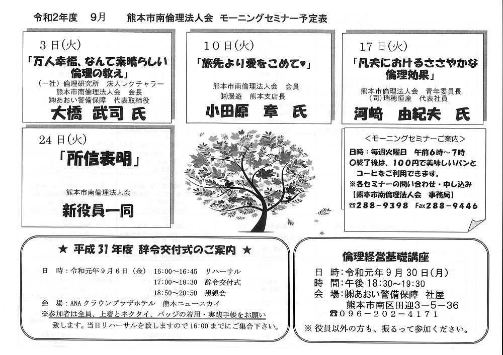 2019年9月 熊本市南倫理法人会 モーニングセミナー予定表