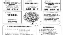 9月モーニングセミナー予定表