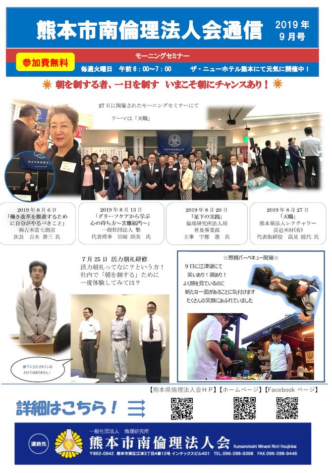2019年9月熊本市南倫理法人通信