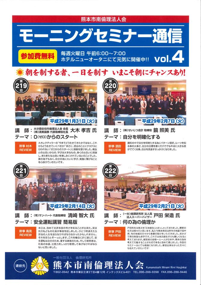モーニングセミナー通信Vol4(1/31~2/21)