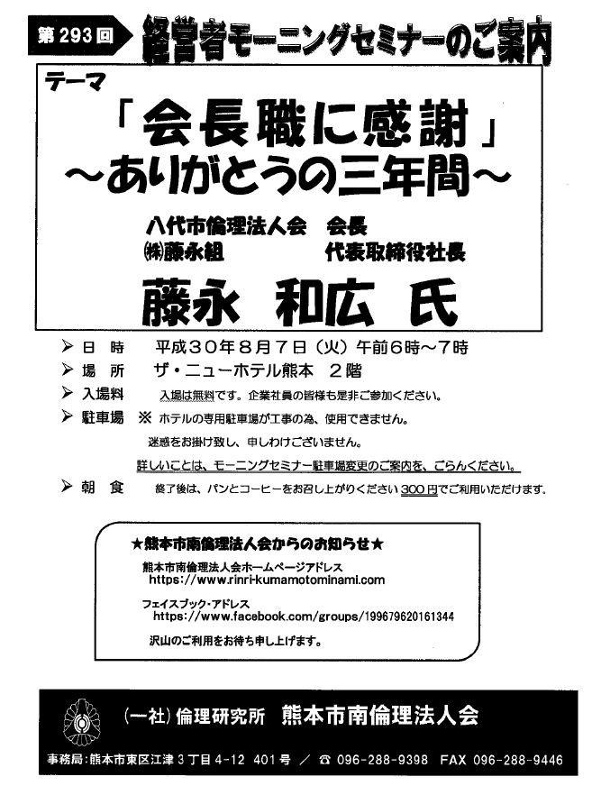 8月7日(火)モーニングセミナー内容