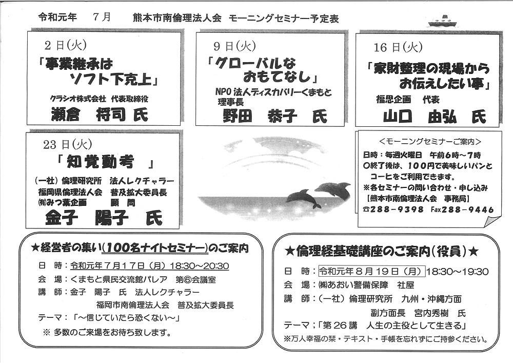 令和元年7月 熊本市南倫理法人会 モーニングセミナー予定表