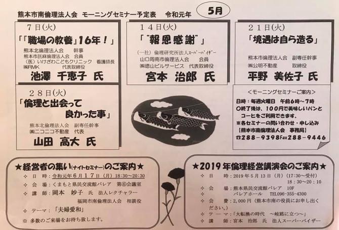 5月モーニングセミナー予定表