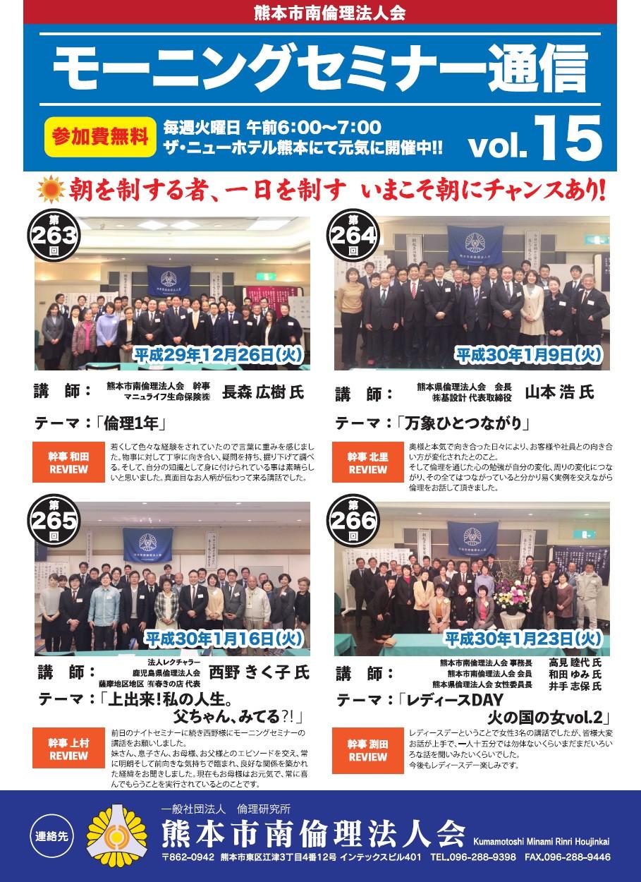 熊本市南倫理法人会モーニングセミナー通信Vol15