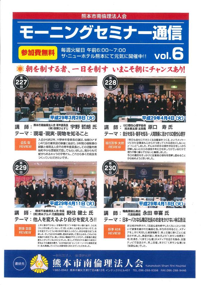 モーニングセミナー通信Vol6(3/28~4/18)
