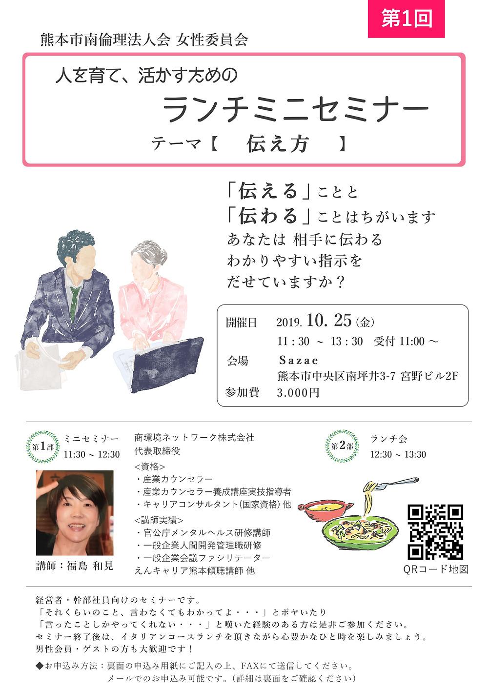 熊本市南倫理法人会 女性委員会「ランチミニセミナー」