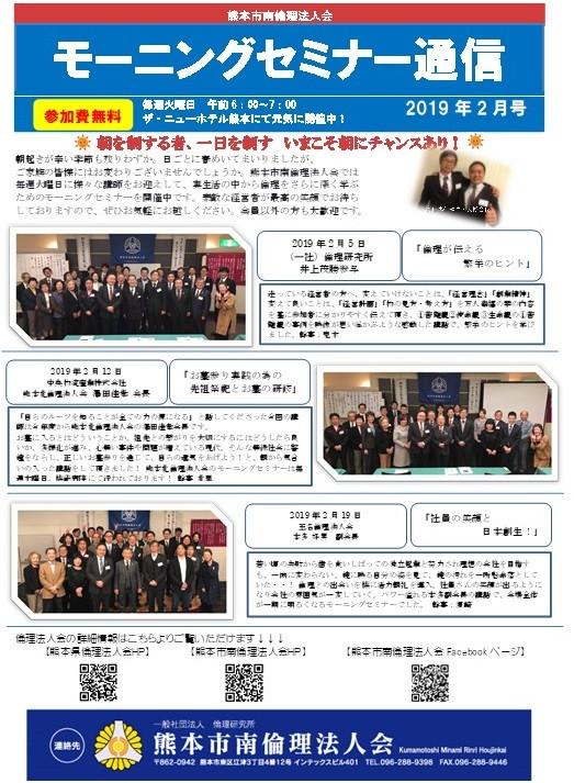 2019年2月MS(モーニングセミナー)通信