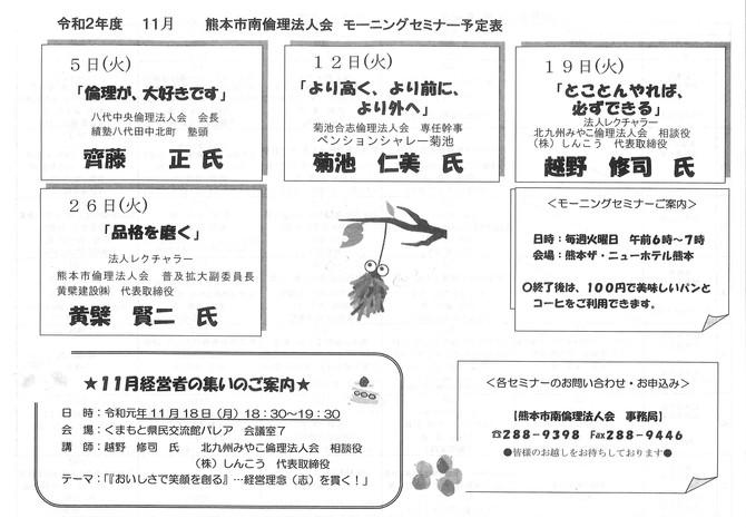 11月モーニングセミナー予定表