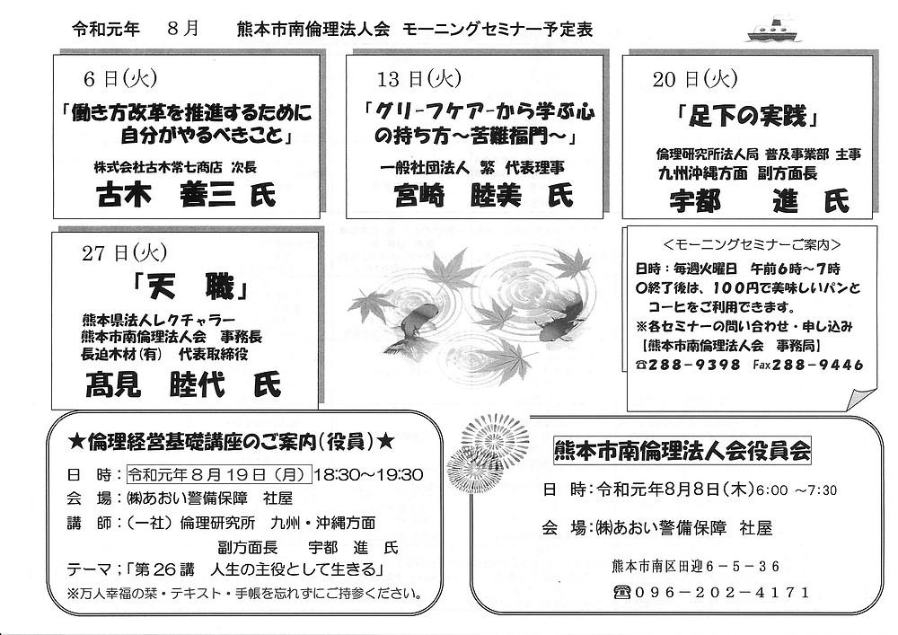 令和元年8月 熊本市南倫理法人会 モーニングセミナー予定表