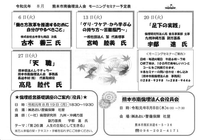 8月モーニングセミナー予定表