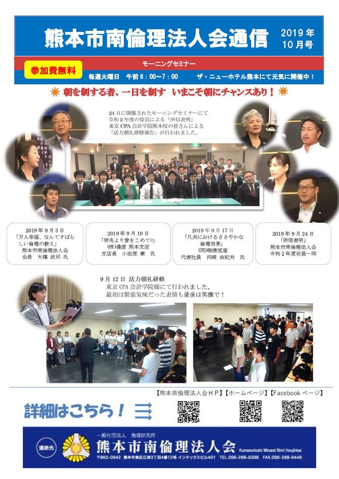2019年10月熊本市南倫理法人通信