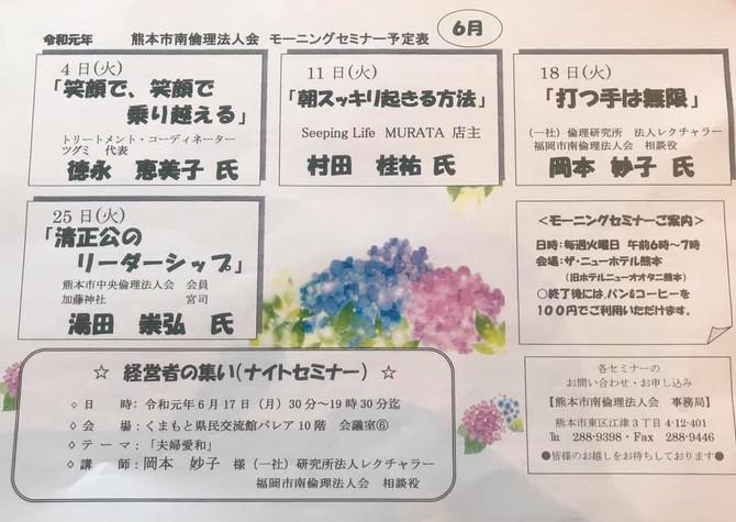 6月モーニングセミナー予定表