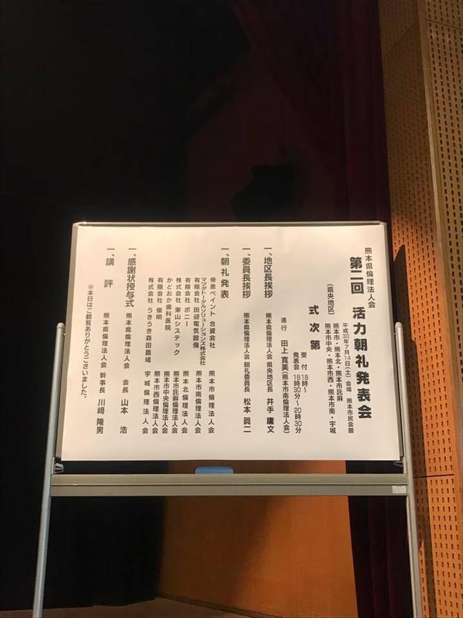 7/14 第2回 熊本県倫理法人会 活力朝礼発表会