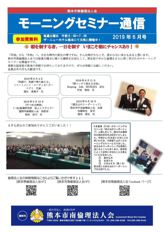 熊本市南倫理法人会 モーニングセミナー通信 2019年6月号