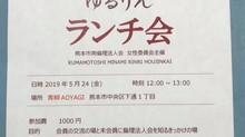 女性委員会主催★ゆるりんランチ会★