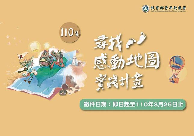 110年青年壯遊臺灣─尋找感動地圖實踐計畫已開放徵件囉!