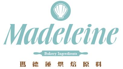 瑪德蓮烘焙原料有限公司