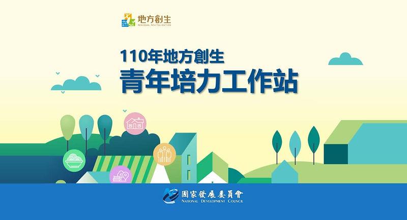 110年「地方創生青年培力工作站」徵件