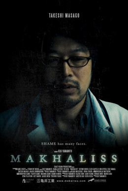 Takeshi Masago