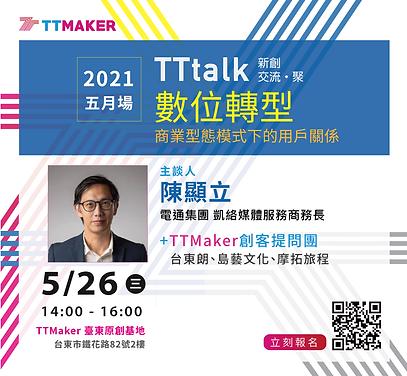 TT talk 0325-06.png