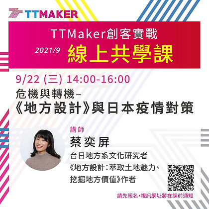 TTMAKER 9月活動圖_210823.jpg
