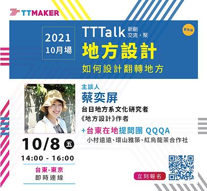 TT talk-素材-cs6-04.png