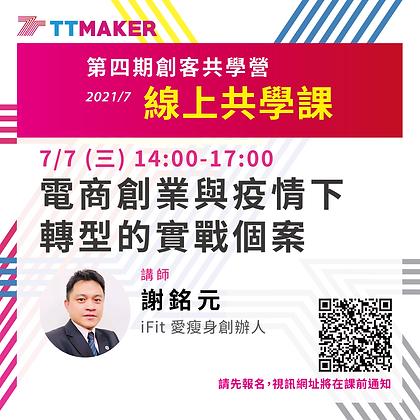 TT talk 公告-15.png
