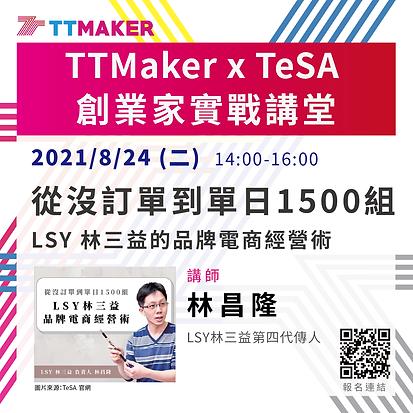 TT_TeSA課程素材_tesa1.png