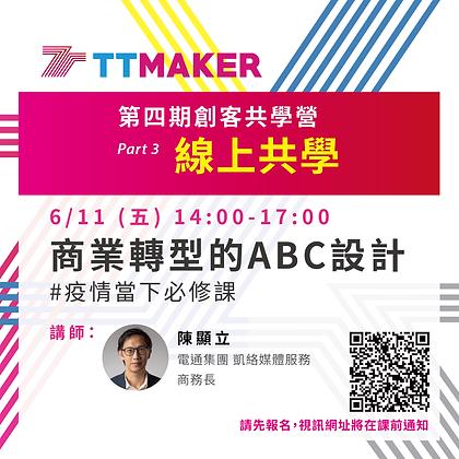 TT talk 公告-09.png