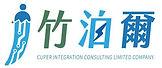 竹泊爾logo.jpg