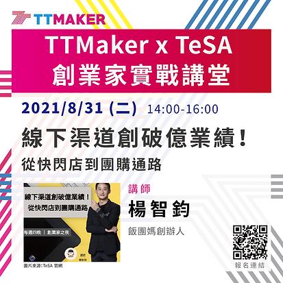 TT_TeSA課程素材_tesa2.png