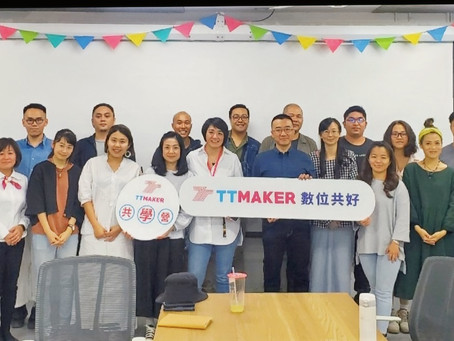 【2021/4/28】 TTMaker  共學營-如何打造1000個鐵粉/ 李偉俠
