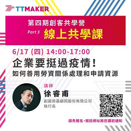 TT talk 公告-10.png