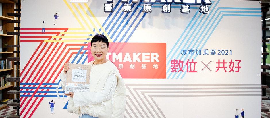 【2021/3/23】 TTMaker 共學營-品牌力/ 汪麗琴