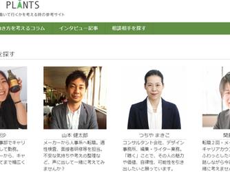 【ご報告】キャリアコンサルタントとのマッチングサービス、本日(2/17)リリース!