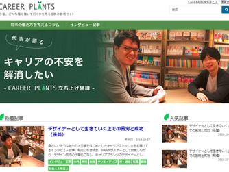 CAREER PLANTS サイトリリースしました!
