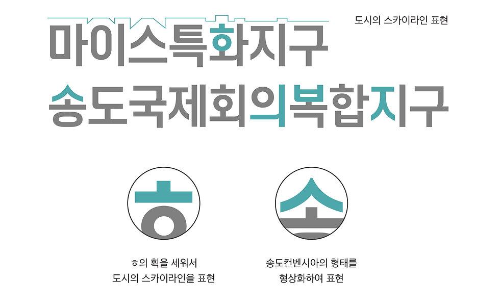 프로젝트_인천관광공사_01.jpg