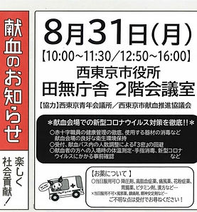 nishi-kenketsu_edited.jpg