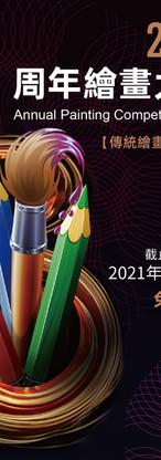 上‧文化周年繪畫大賽