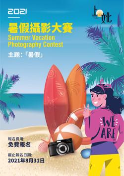 暑假攝影大賽(報名中)