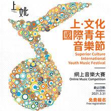 上‧文化國際青年音樂節2021
