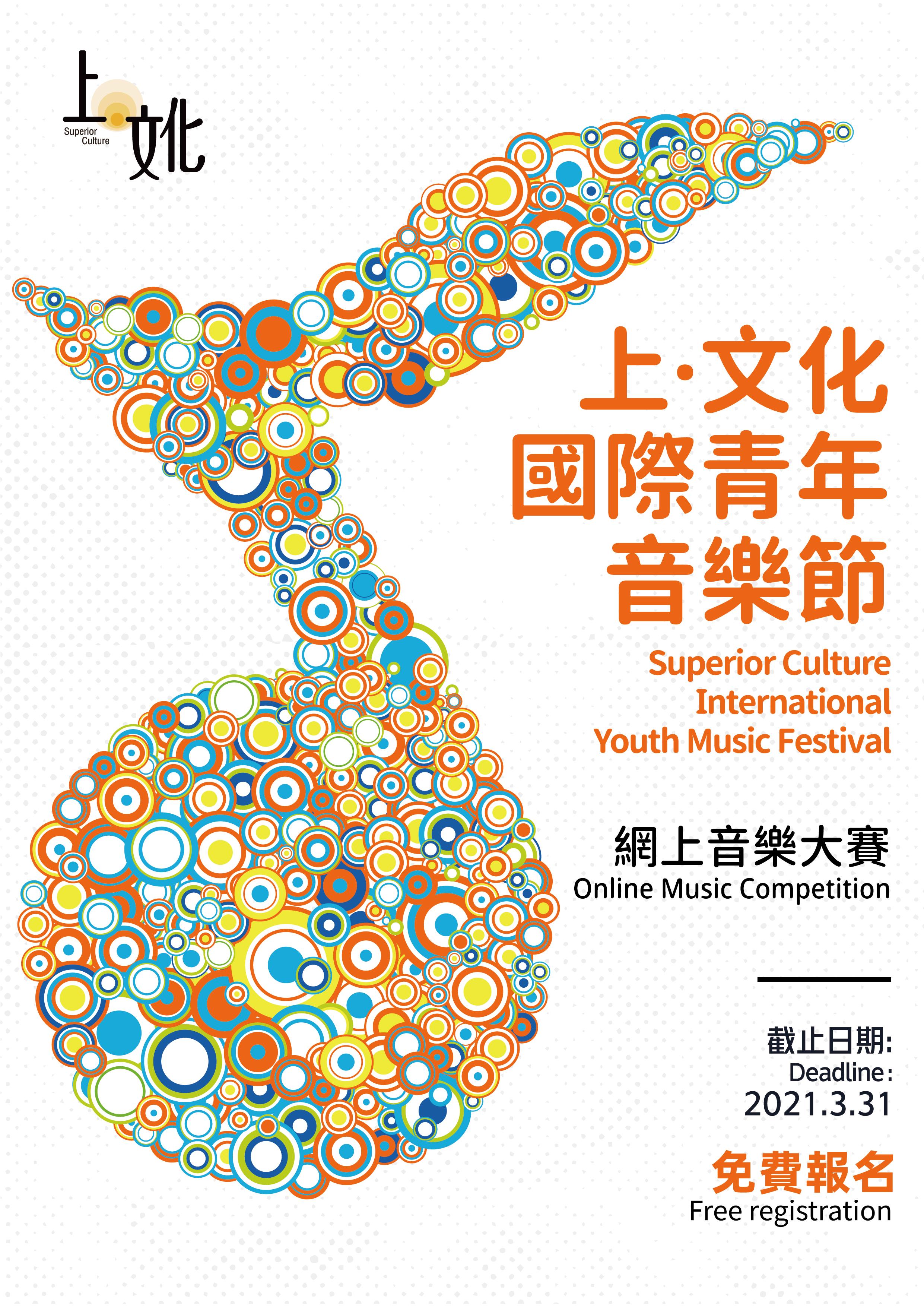 上‧文化國際青年音樂節 (報名中)