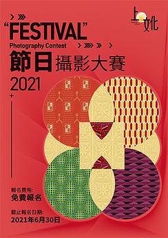 Festival PC2