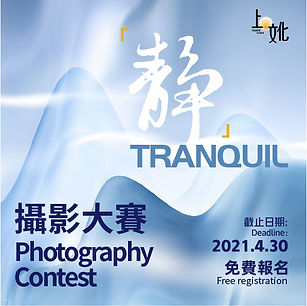 Tranquil2