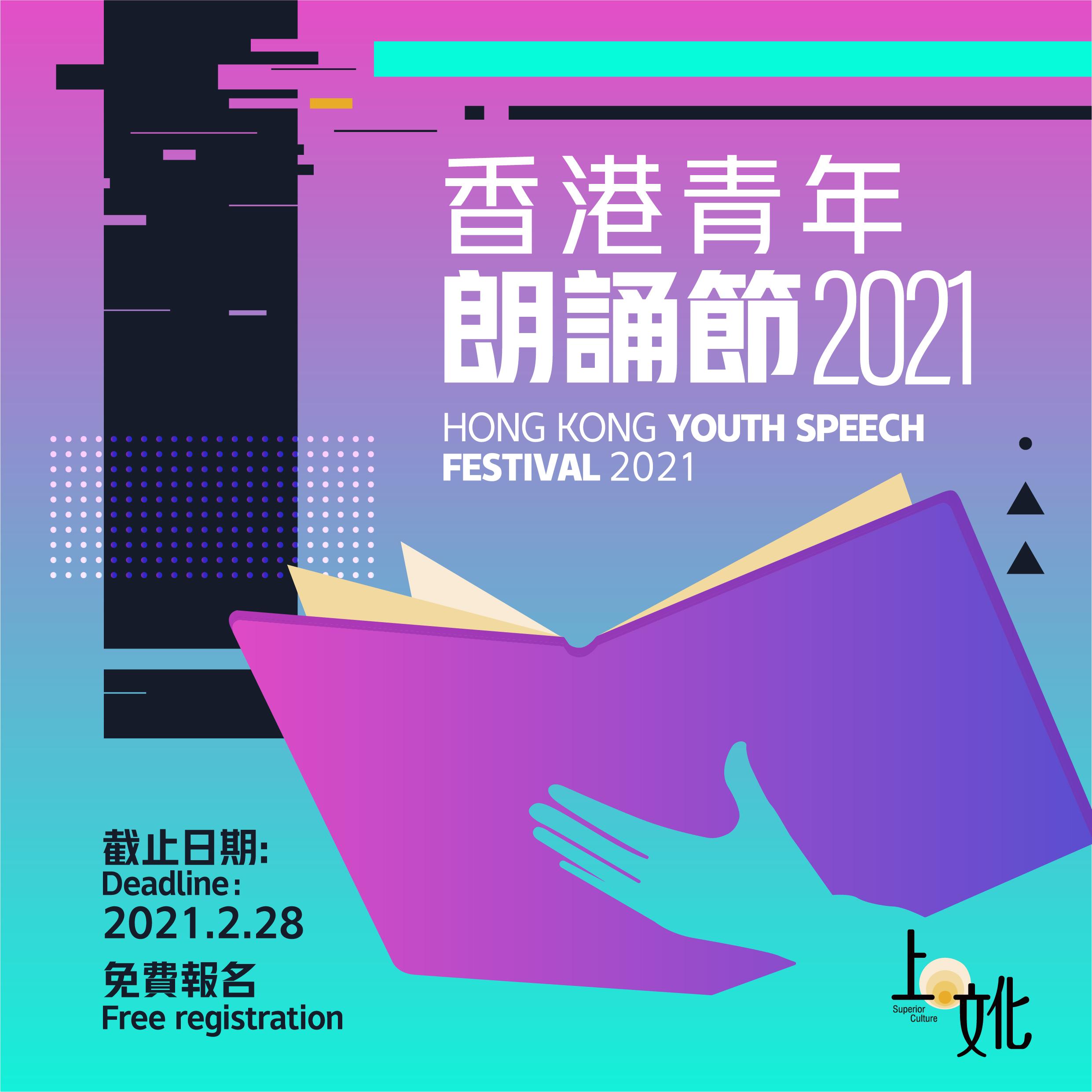 香港青年朗誦節2021 (報名中)