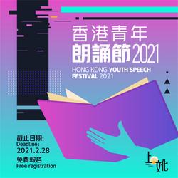 香港青年朗誦節2021 (決賽報名)
