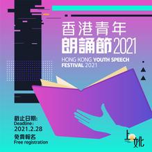 香港青年朗誦節2021