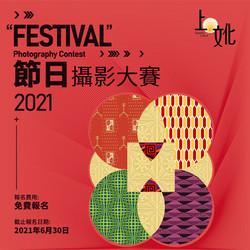 Festival PC