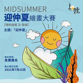 Midsummer2.jpg