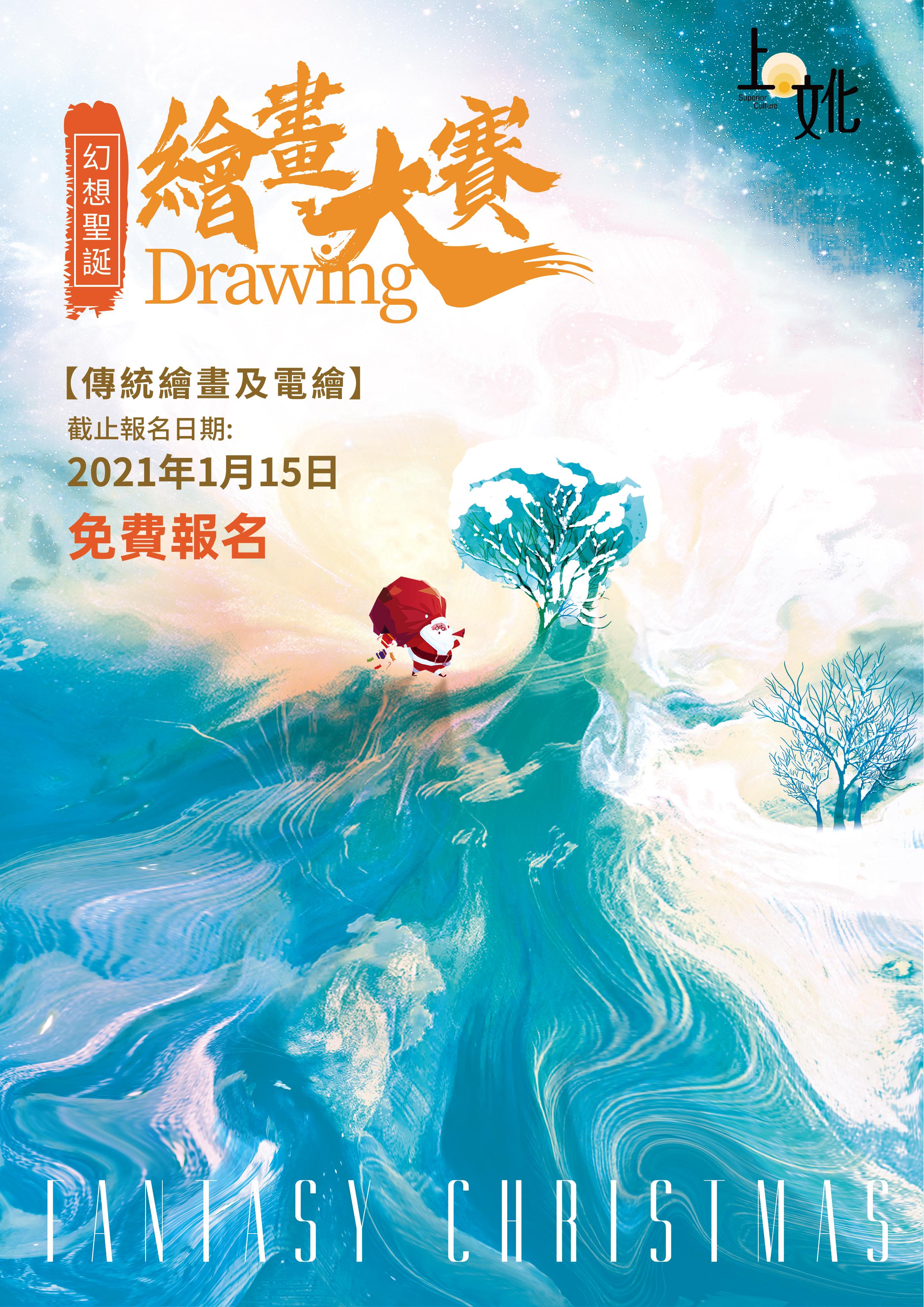 幻想聖誕繪畫大賽 (獎項申請階段)